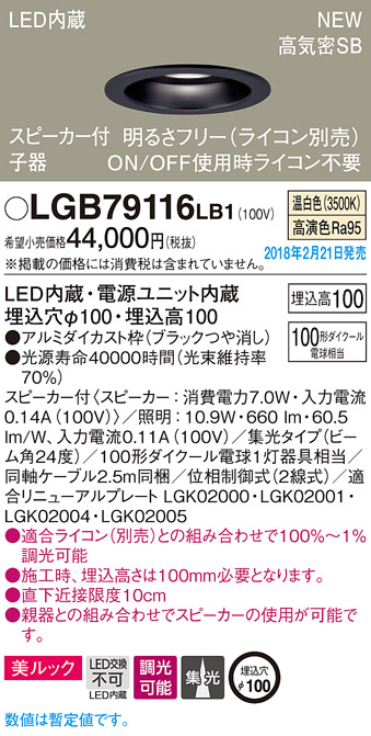 スピーカー付LEDダウンライト(子器)LGB79116LB1100形(集光)(温白色)(電気工事必要)パナソニックPanasonic