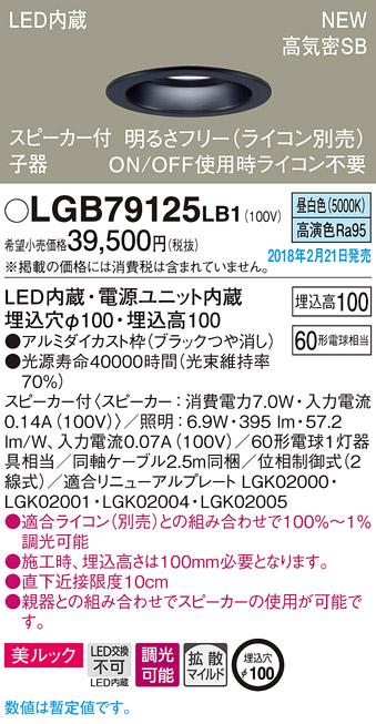スピーカー付LEDダウンライト(子器)LGB79125LB160形(拡散)(昼白色)(電気工事必要)パナソニックPanasonic