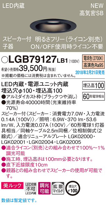 スピーカー付LEDダウンライト(子器)LGB79127LB160形(拡散)(電球色)(電気工事必要)パナソニックPanasonic