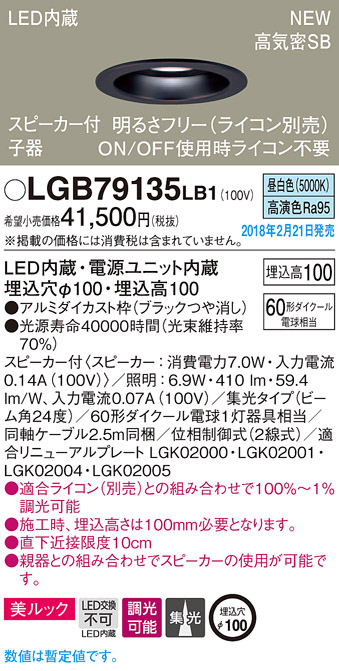 スピーカー付LEDダウンライト(子器)LGB79135LB160形(集光)(昼白色)(電気工事必要)パナソニックPanasonic