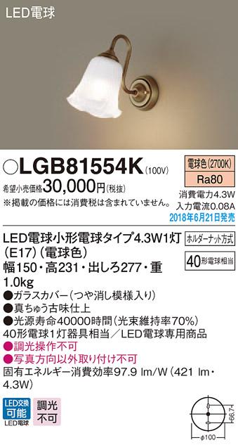 LEDブラケット LGB81554K (電球色)(つや消し模様入り)(電気工事必要)パナソニック Panasonic