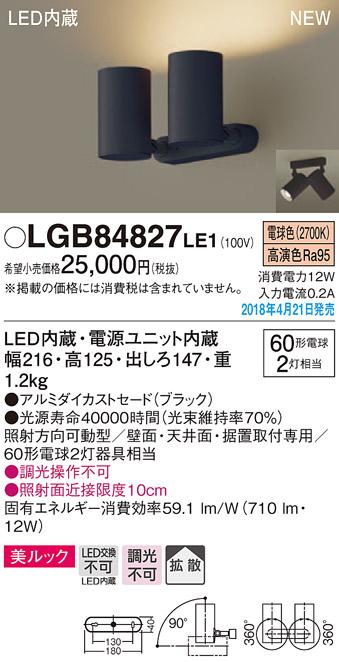 【高額売筋】 (直付)LEDスポットライト LGB84827LE1 LGB84827LE1 (60形)(拡散)(電球色)(電気工事必要)パナソニック Panasonic Panasonic, 精華町:1b943042 --- tornakralandskapsvard.se