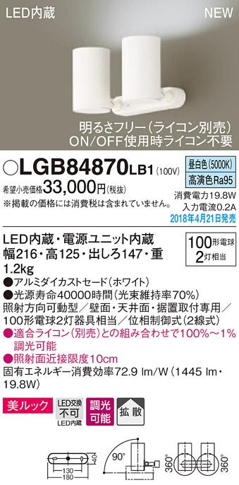 (直付)LEDスポットライト LGB84870LB1 (100形)(拡散)(昼白色)(電気工事必要)パナソニック Panasonic