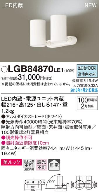 (直付)LEDスポットライト LGB84870LE1 (100形)(拡散)(昼白色)(電気工事必要)パナソニック Panasonic