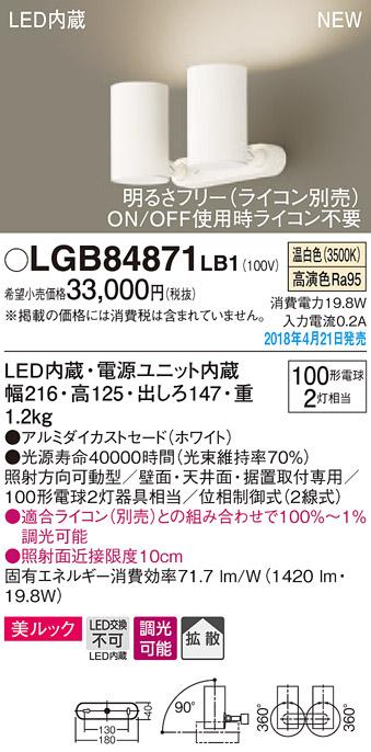 (直付)LEDスポットライト LGB84871LB1 (100形)(拡散)(温白色)(電気工事必要)パナソニック Panasonic