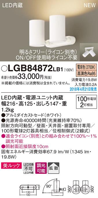 (直付)LEDスポットライト LGB84872LB1 (100形)(拡散)(電球色)(電気工事必要)パナソニック Panasonic