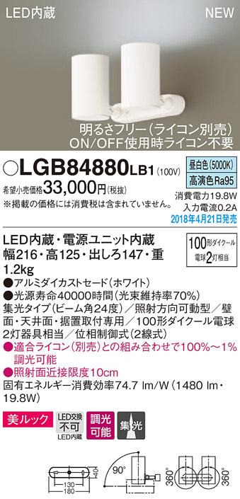 (直付)LEDスポットライト LGB84880LB1 (100形)(集光)(昼白色)(電気工事必要)パナソニック Panasonic
