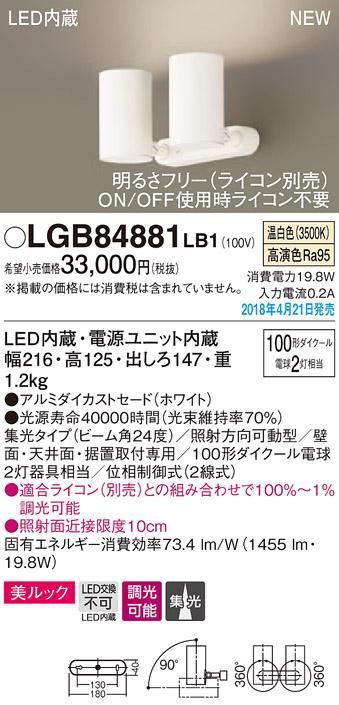 (直付)LEDスポットライト LGB84881LB1 (100形)(集光)(温白色)(電気工事必要)パナソニック Panasonic
