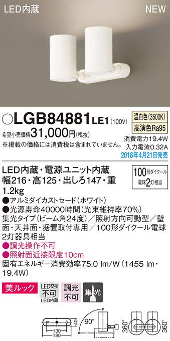 (直付)LEDスポットライト LGB84881LE1 (100形)(集光)(温白色)(電気工事必要)パナソニック Panasonic