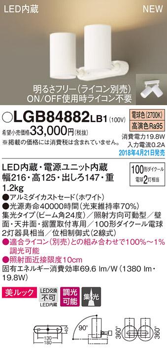(直付)LEDスポットライト LGB84882LB1 (100形)(集光)(電球色)(電気工事必要)パナソニック Panasonic