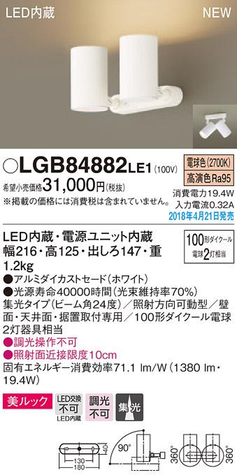 (直付)LEDスポットライト LGB84882LE1 (100形)(集光)(電球色)(電気工事必要)パナソニック Panasonic