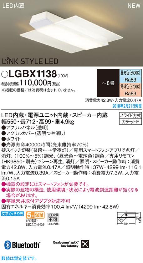 LINK STYLE LED シーリングライトLGBX1138(8畳用)BT・SP内蔵(カチットF)パナソニックPanasonic