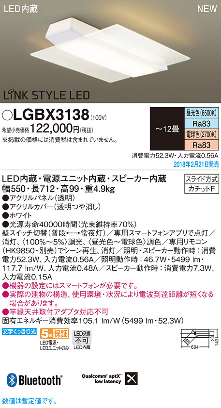 LINK STYLE LED シーリングライト*LGBX3138(12畳用)BT・SP内蔵(カチットF)パナソニックPanasonic
