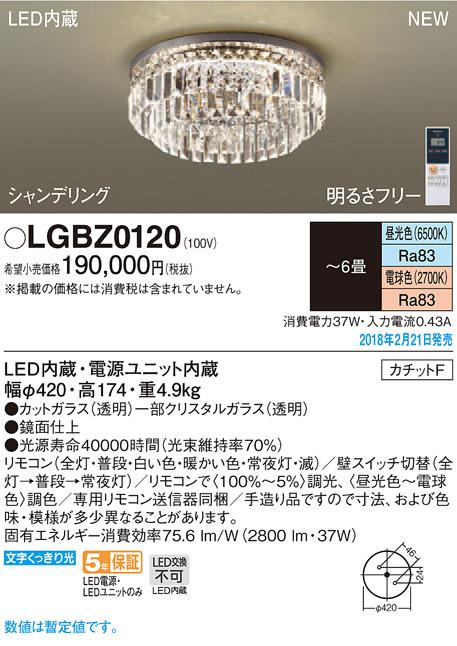 LEDシャンデリア(シャンデリング) *LGBZ0120(6畳用)(調色)(カチットF)パナソニックPanasonic