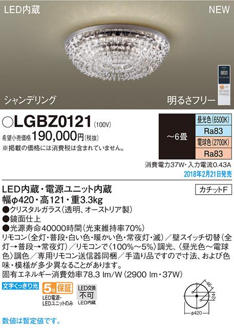 LEDシャンデリア(シャンデリング) *LGBZ0121(6畳用)(調色)(カチットF)パナソニックPanasonic