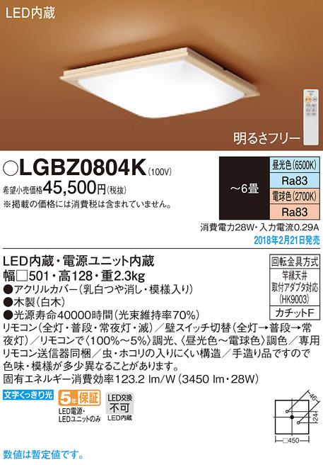 LEDシーリングライトLGBZ0804K(6畳用)(調色)(カチットF)パナソニックPanasonic