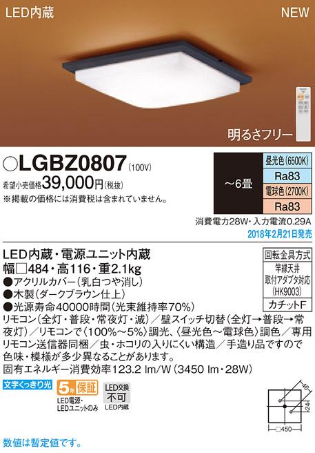 LEDシーリングライトLGBZ0807(6畳用)(調色)(カチットF)パナソニックPanasonic
