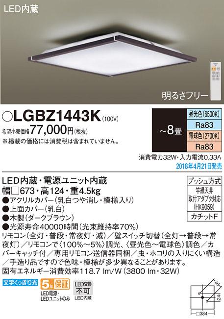 LEDシーリングライト LGBZ1443K (8畳用)(調色)(カチットF)パナソニック Panasonic