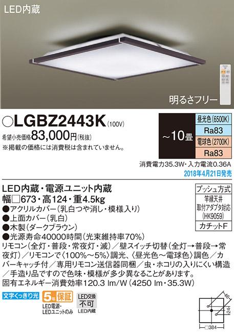 LEDシーリングライト LGBZ2443K (10畳用)(調色)(カチットF)パナソニック Panasonic