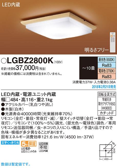 LEDシーリングライトLGBZ2800K(10畳用)(調色)(カチットF)パナソニックPanasonic