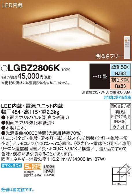 LEDシーリングライトLGBZ2806K(10畳用)(調色)(カチットF)パナソニックPanasonic