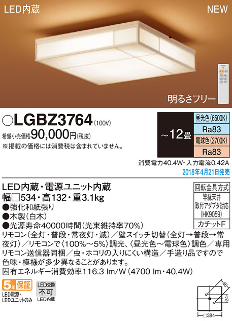 和風LEDシーリングライト *LGBZ3764 (12畳用)(調色)(カチットF)パナソニック Panasonic