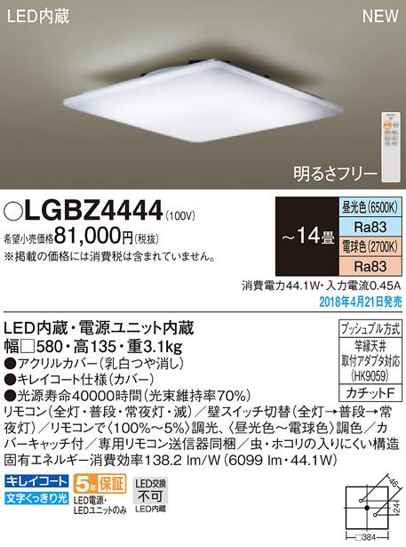 LEDシーリングライト LGBZ4444 (14畳用)(調色)(カチットF)パナソニック Panasonic