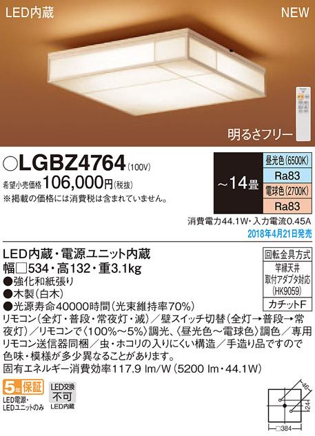 和風LEDシーリングライト *LGBZ4764 (14畳用)(調色)(カチットF)パナソニック Panasonic