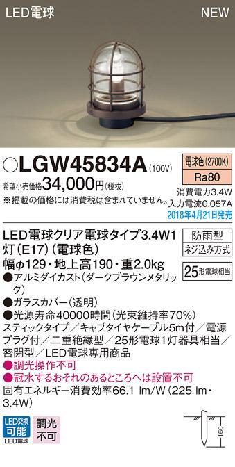LEDガーデンライト LGW45834A (25形)(電球色)コンセント用プラグ付パナソニック Panasonic
