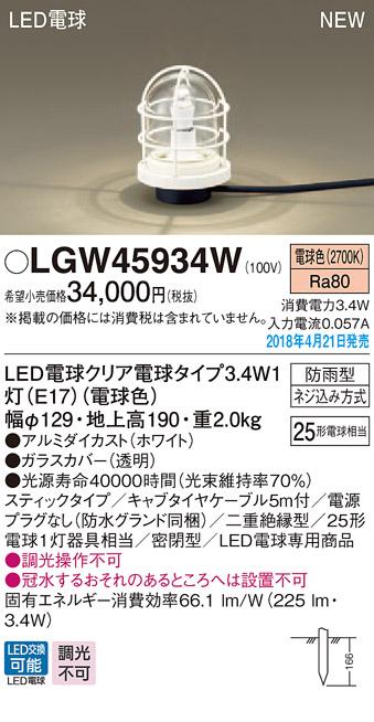 LEDガーデンライト LGW45934W (25形)(電球色)電源プラグ無し(電気工事必要)パナソニック Panasonic