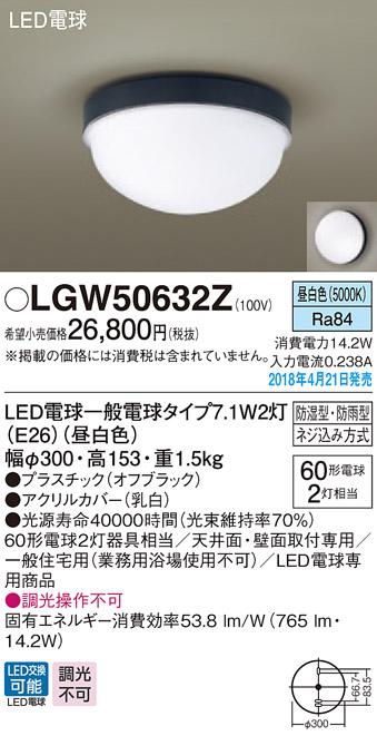(防湿型・防雨型)LEDシーリングライト LGW50632Z (60形)(昼白色)(電気工事必要)パナソニック Panasonic