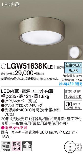 (防湿型・防雨型)LEDシーリングライト LGW51638KLE1 丸管30形(昼白色)(電気工事必要)パナソニック Panasonic