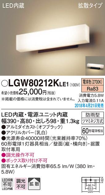 LEDポーチライト LGW80212KLE1 (60形)(電球色)(電気工事必要)パナソニック Panasonic