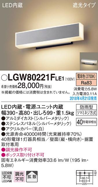 【オンラインショップ】 LEDポーチライト LGW80221FLE1 LGW80221FLE1 (40形)(電球色)(電気工事必要)パナソニック Panasonic, PARTICULIERE/Chardin:85c52e4f --- scottwallace.com