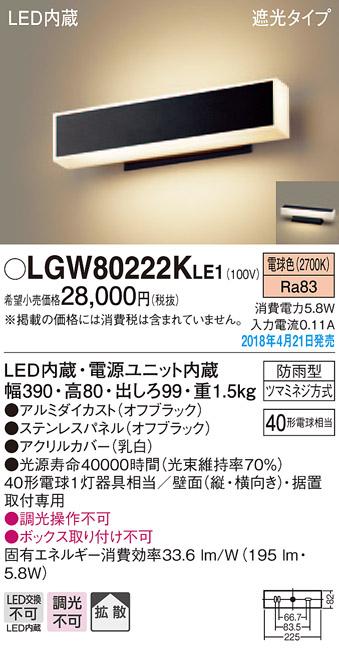 LEDポーチライト LGW80222KLE1 (40形)(電球色)(電気工事必要)パナソニック Panasonic