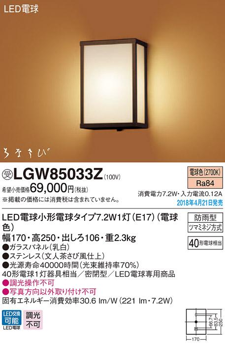 LEDポーチライト LGW85033Z (60形)(電球色)(電気工事必要)パナソニック Panasonic