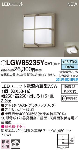 (防雨型)LEDブラケット LGW85235YCE1 (100形)(昼白色)(電気工事必要)パナソニック Panasonic