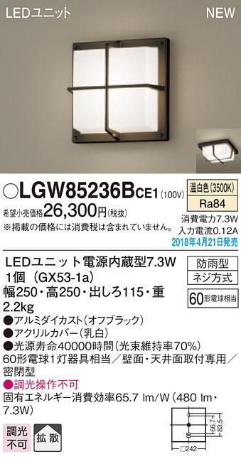 (防雨型)LEDブラケット LGW85236BCE1 (100形)(温白色)(電気工事必要)パナソニック Panasonic