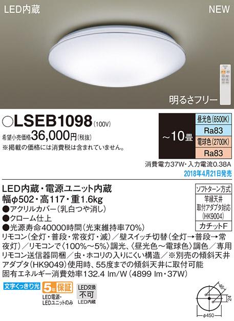 LEDシーリングライト LSEB1098 (LGBZ2526K相当品)(10畳用)(調色)(カチットF)パナソニック Panasonic