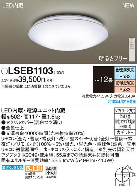 LEDシーリングライト LSEB1103 (LGBZ3527K相当品)(12畳用)(調色)(カチットF)パナソニック Panasonic