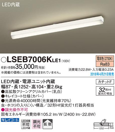 LEDベースライト LSEB7006KLE1 (LGB52031KLE1相当品)直管32形×1(電球色)(カチットF)パナソニック Panasonic