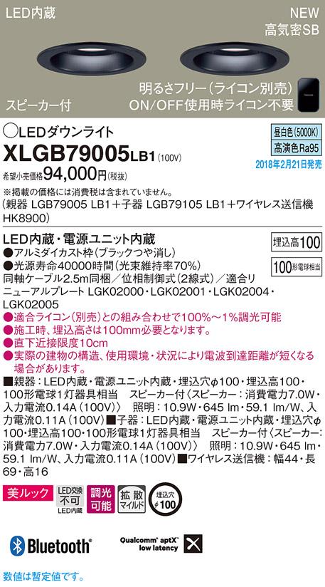 スピーカー付LEDダウンライト送信機セットXLGB79005LB1(親器)LGB79005LB1+(子器)LGB79105LB1+(ワイヤレス送信機)HK8900(電気工事必要)パナソニックPanasonic