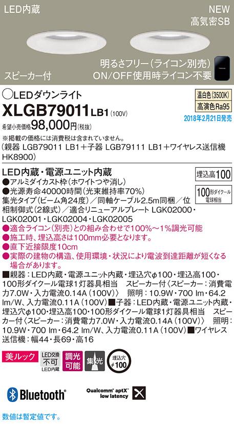 スピーカー付LEDダウンライト送信機セットXLGB79011LB1(親器)LGB79011LB1+(子器)LGB79111LB1+(ワイヤレス送信機)HK8900(電気工事必要)パナソニックPanasonic