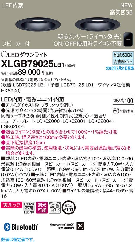 スピーカー付LEDダウンライト送信機セットXLGB79025LB1(親器)LGB79025LB1+(子器)LGB79125LB1+(ワイヤレス送信機)HK8900(電気工事必要)パナソニックPanasonic