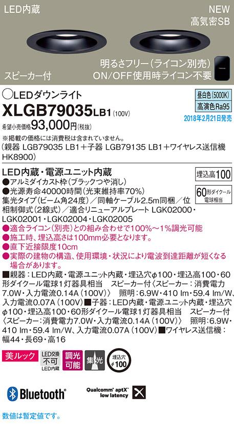 スピーカー付LEDダウンライト送信機セットXLGB79035LB1(親器)LGB79035LB1+(子器)LGB79135LB1+(ワイヤレス送信機)HK8900(電気工事必要)パナソニックPanasonic