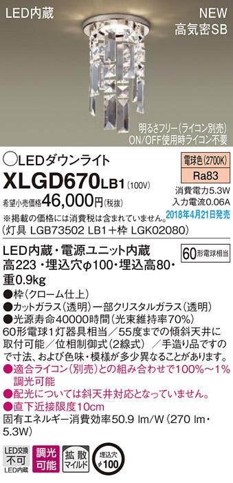 LEDベースダウンライトXLGD670LB1(LGB73502LB1+LGK02080) (電気工事必要)パナソニック Panasonic