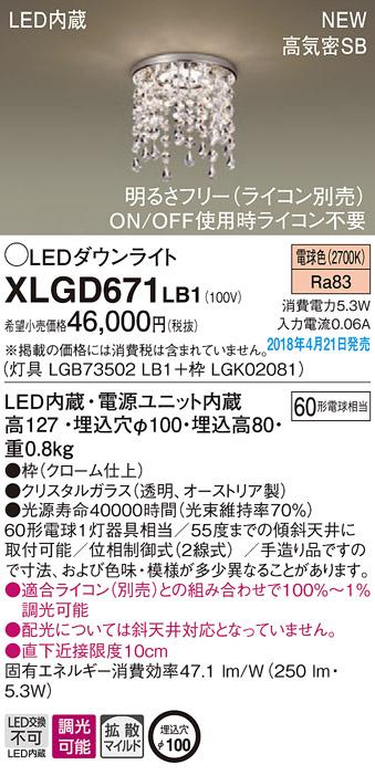 LEDベースダウンライトXLGD671LB1(LGB73502LB1+LGK02081) (電気工事必要)パナソニック Panasonic