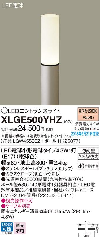 LEDエントランスライトXLGE500YHZ(*LGW45500Z+HK25077)(プラチナメタリック)(電気工事必要)Panasonicパナソニック