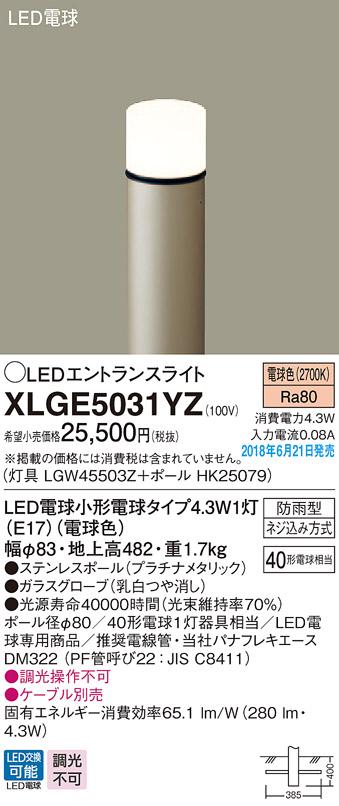 LEDエントランスライトXLGE5031YZ(*LGW45503Z+*HK25079)(プラチナメタリック)(電気工事必要)Panasonicパナソニック
