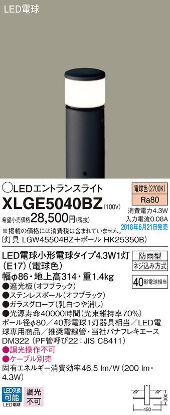 独特の素材 LEDエントランスライトXLGE5040BZ(*LGW45504BZ+*HK25350B)(オフブラック)(電気工事必要)Panasonicパナソニック, I'sキッチン:c9e09fee --- scottwallace.com